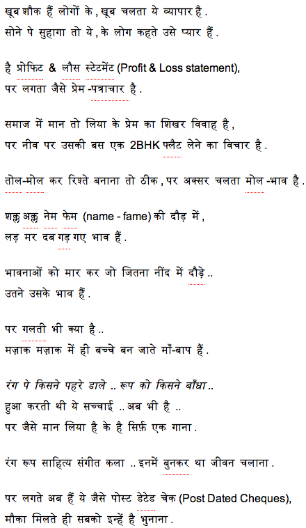 Khoob Chalta Ye Vyaapaar Hai This Business Is Quite Profitable Jashn Hai Zindagi Dhoonde akhiyaan lyrics jabariya jodi featuring sidharth malhotra & parineeti chopra: khoob chalta ye vyaapaar hai this