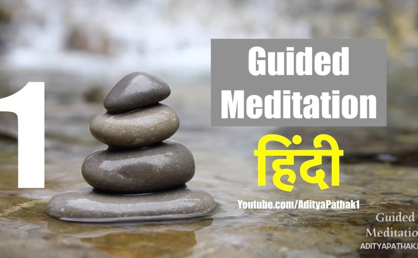 Guided Meditation – 20 Minutes | Soundtrack 1 | हिंदी Hindi | Ideal for Office andHome