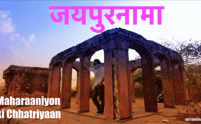 Maharaniyon ki Chhatriyan | महारानियों की छतरियाँ | Jaipur |Heritage