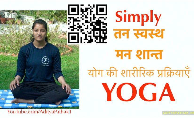 Guided YOGA Session | HINDI | योग अभ्यास | Asanas & Pranayam with Feelings | Yoga Simplified forall